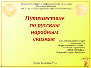 1 Министерство общего и профессионального образования Свердловской области ГБ