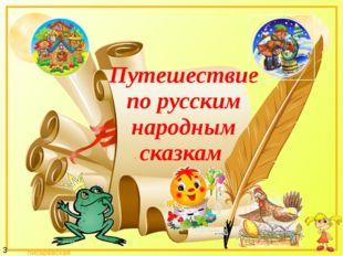 Путешествие по русским народным сказкам 3