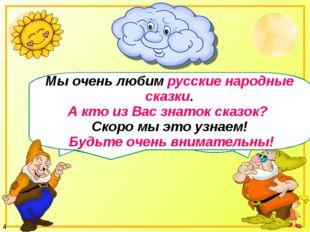 Привет! А я гном-Забывалка! Привет! Я гном-Запуталка! Мы очень любим русские