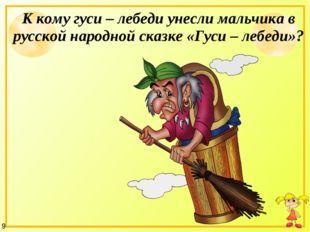 К кому гуси – лебеди унесли мальчика в русской народной сказке «Гуси – лебеди