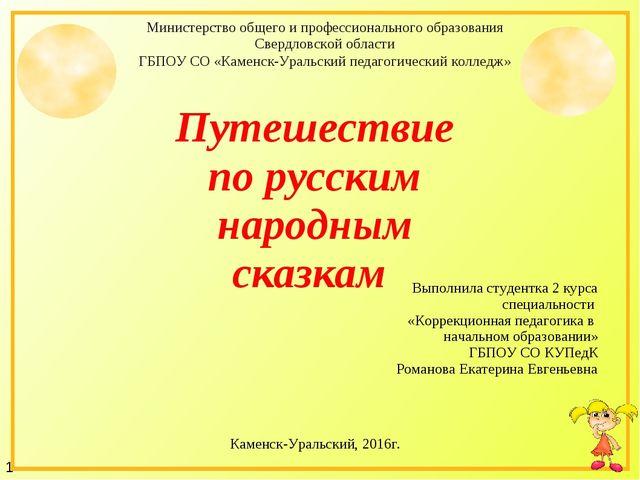 1 Министерство общего и профессионального образования Свердловской области ГБ...