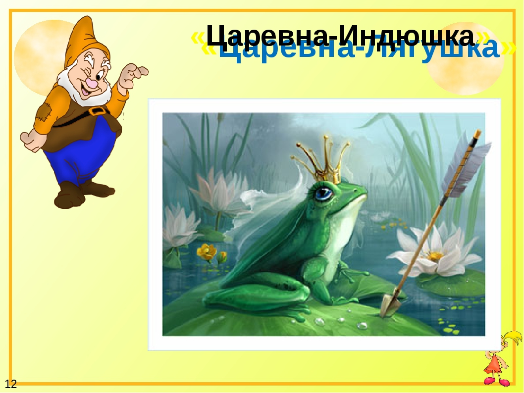 «Царевна-Лягушка» «Царевна-Индюшка» 12