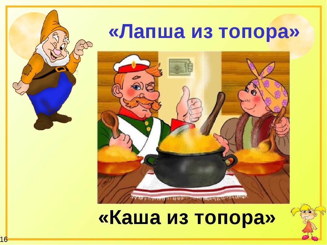 «Лапша из топора» «Каша из топора» 16