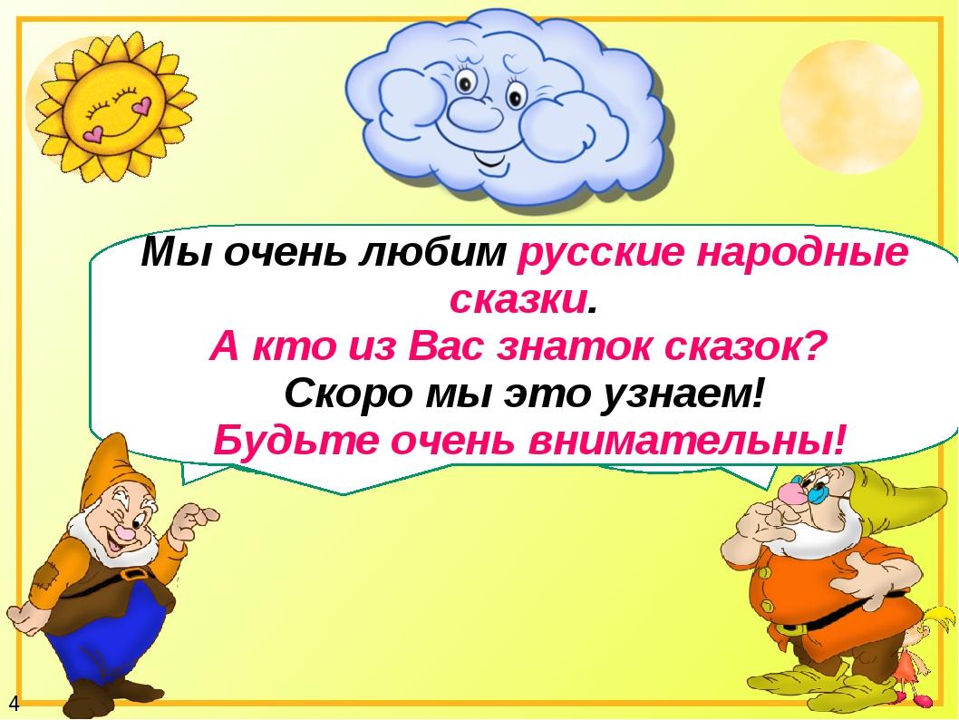 Привет! А я гном-Забывалка! Привет! Я гном-Запуталка! Мы очень любим русские...