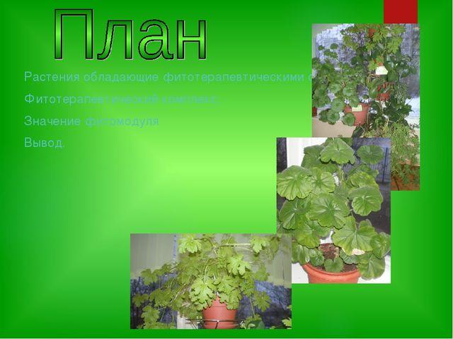 Растения обладающие фитотерапевтическими свойствами; Фитотерапевтический ком...