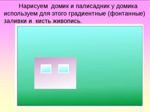 Нарисуем домик и палисадник у домика используем для этого градиентные (фонт