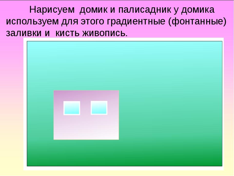 Нарисуем домик и палисадник у домика используем для этого градиентные (фонт...