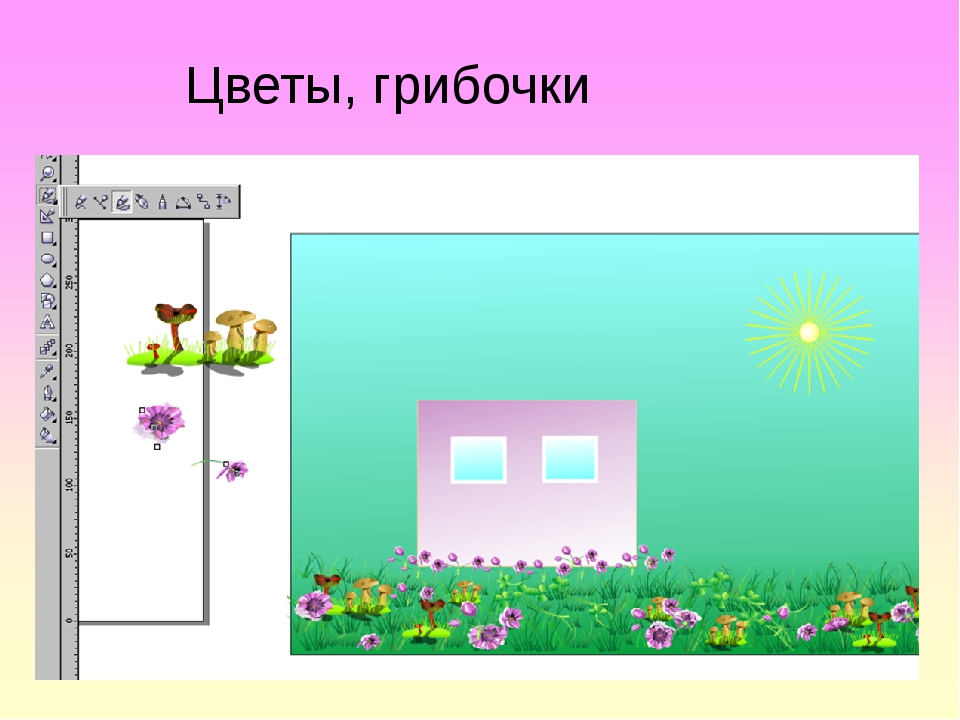 Цветы, грибочки