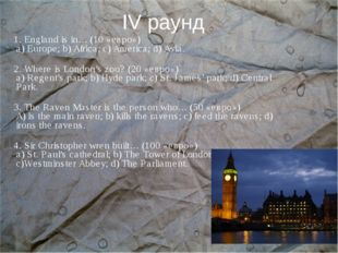 IV раунд 1. England is in… (10 «евро») a) Europe; b) Africa; c) America; d) A