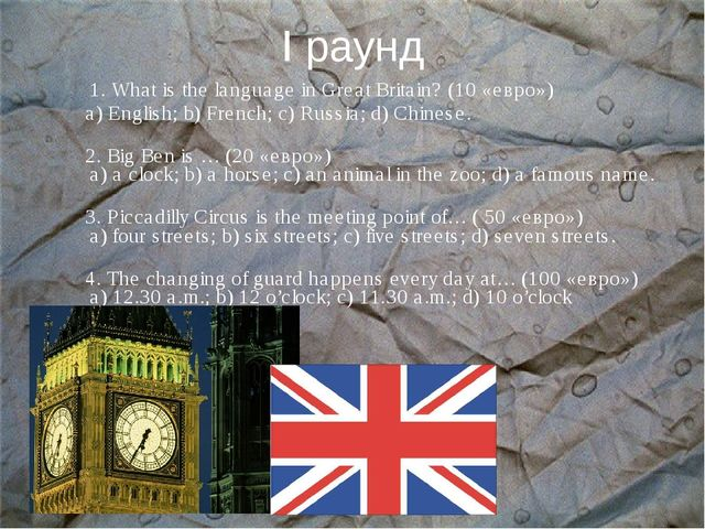 I раунд 1. What is the language in Great Britain? (10 «евро») a) English; b)...