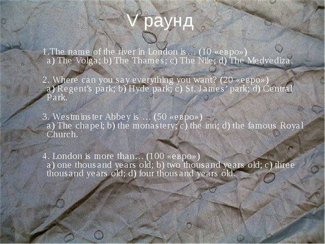 V раунд 1.The name of the river in London is… (10 «евро») a) The Volga; b) Th...