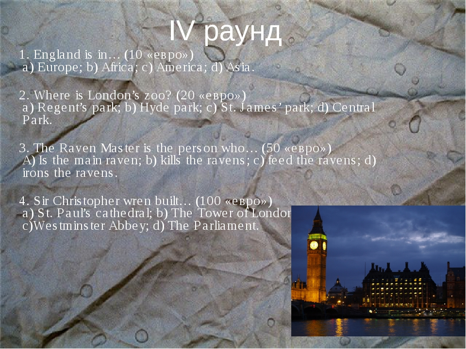 IV раунд 1. England is in… (10 «евро») a) Europe; b) Africa; c) America; d) A...