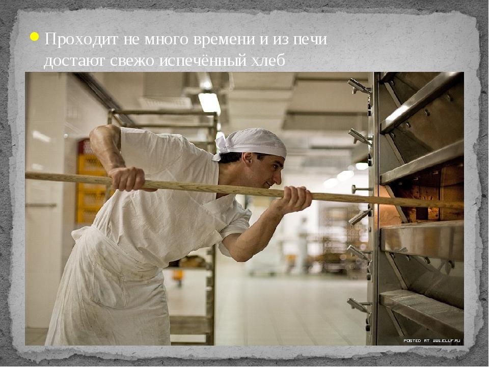 Проходит не много времени и из печи достают свежо испечённый хлеб