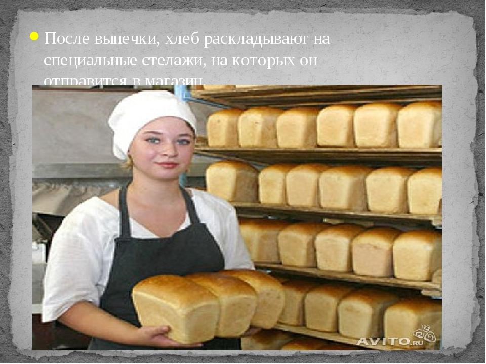 После выпечки, хлеб раскладывают на специальные стелажи, на которых он отправ...