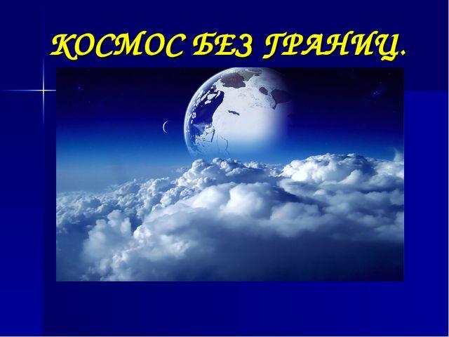КОСМОС БЕЗ ГРАНИЦ.
