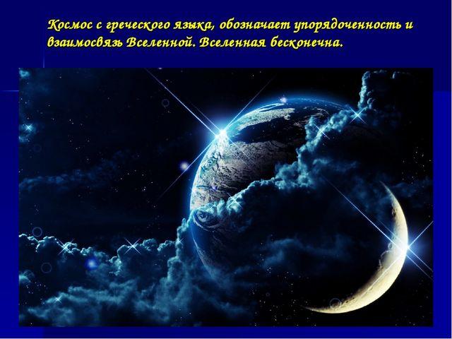 Космос с греческого языка, обозначает упорядоченность и взаимосвязь Вселенной...