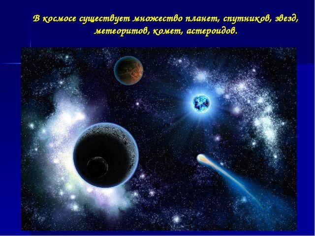 В космосе существует множество планет, спутников, звезд, метеоритов, комет, а...