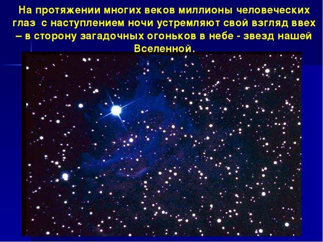 На протяжении многих веков миллионы человеческих глаз с наступлением ночи ус...