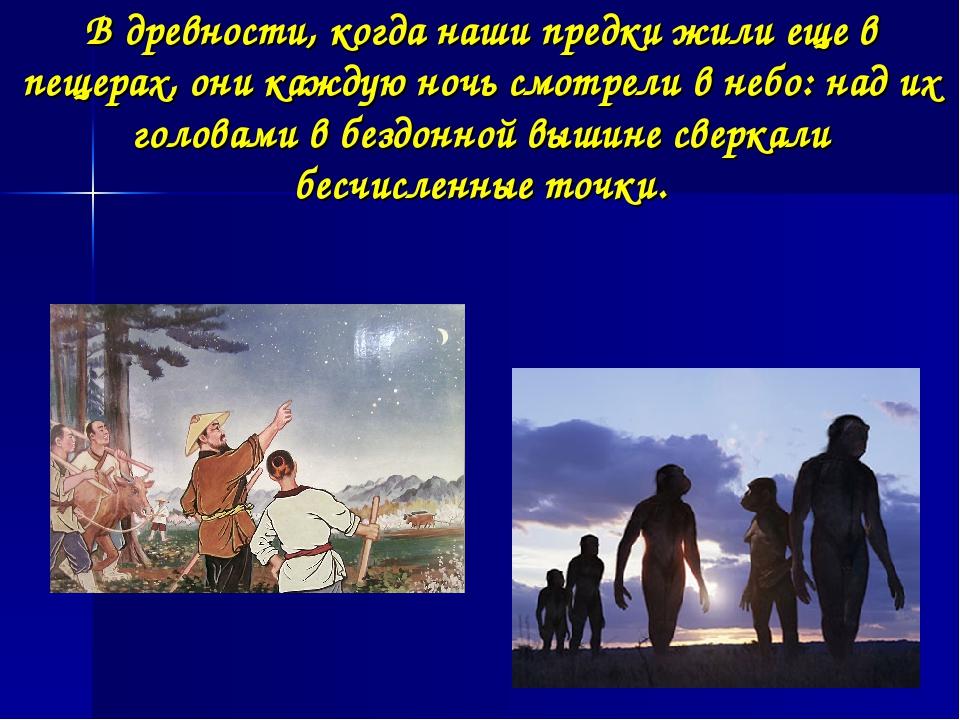 В древности, когда наши предки жили еще в пещерах, они каждую ночь смотрели в...