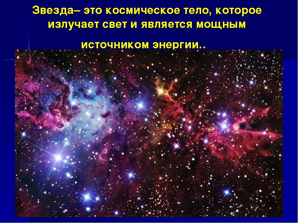 Звезда– это космическое тело, которое излучает свет и является мощным источни...