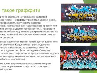 Что такое граффити Гра́́ффи́ти (в контексте исторических надписей единственно