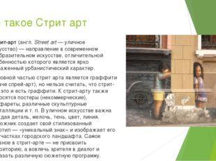 Что такое Стрит арт Стрит-арт (англ.Street art— уличное искусство)— направ