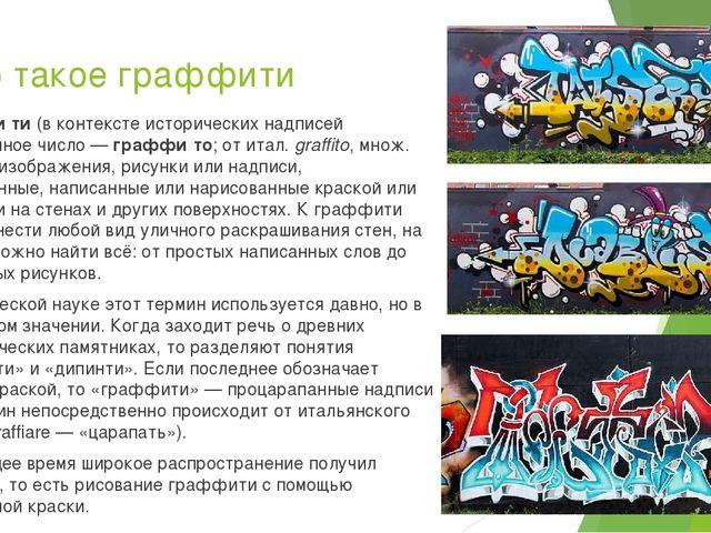 Что такое граффити Гра́́ффи́ти (в контексте исторических надписей единственно...