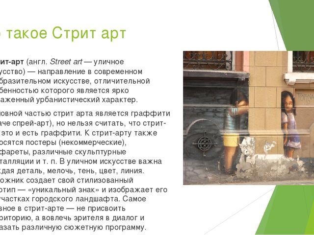 Что такое Стрит арт Стрит-арт (англ.Street art— уличное искусство)— направ...