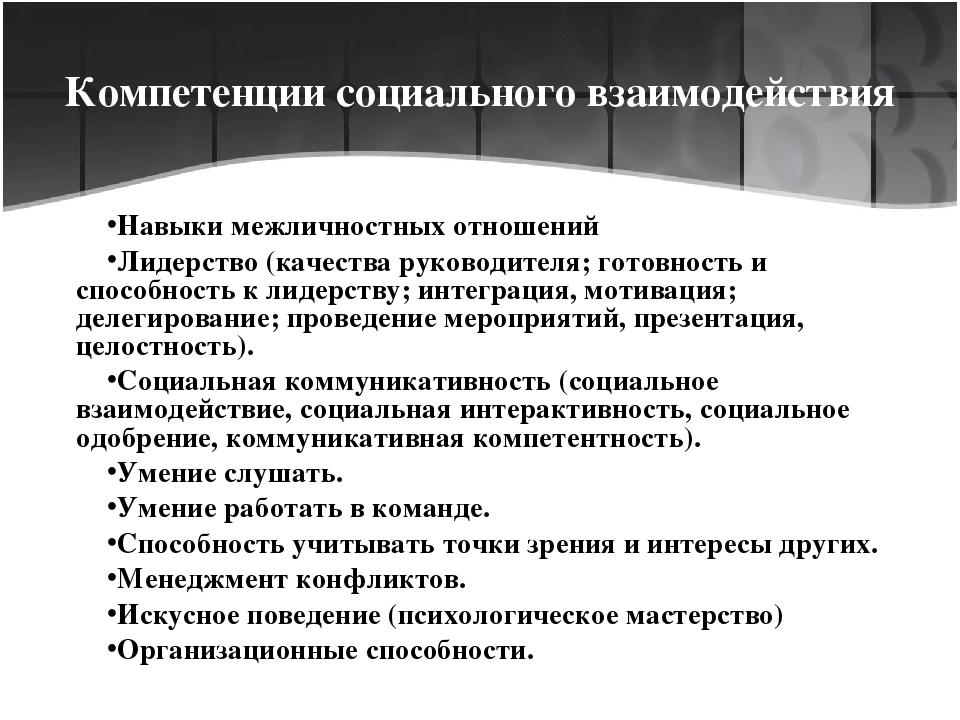 Компетенции социального взаимодействия Навыки межличностных отношений Лидерст...