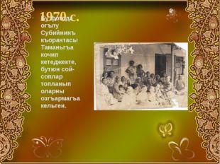 1970 с. Бу фотода огълу Субийнинъ къорантасы Таманьгъа кочип кетеджекте, бутю