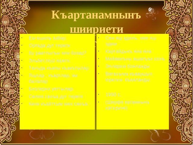 Къартанамнынъ шиириети «Дут тереги» Ем-ешиль азбар, Ортада дут тереги Бу раат...