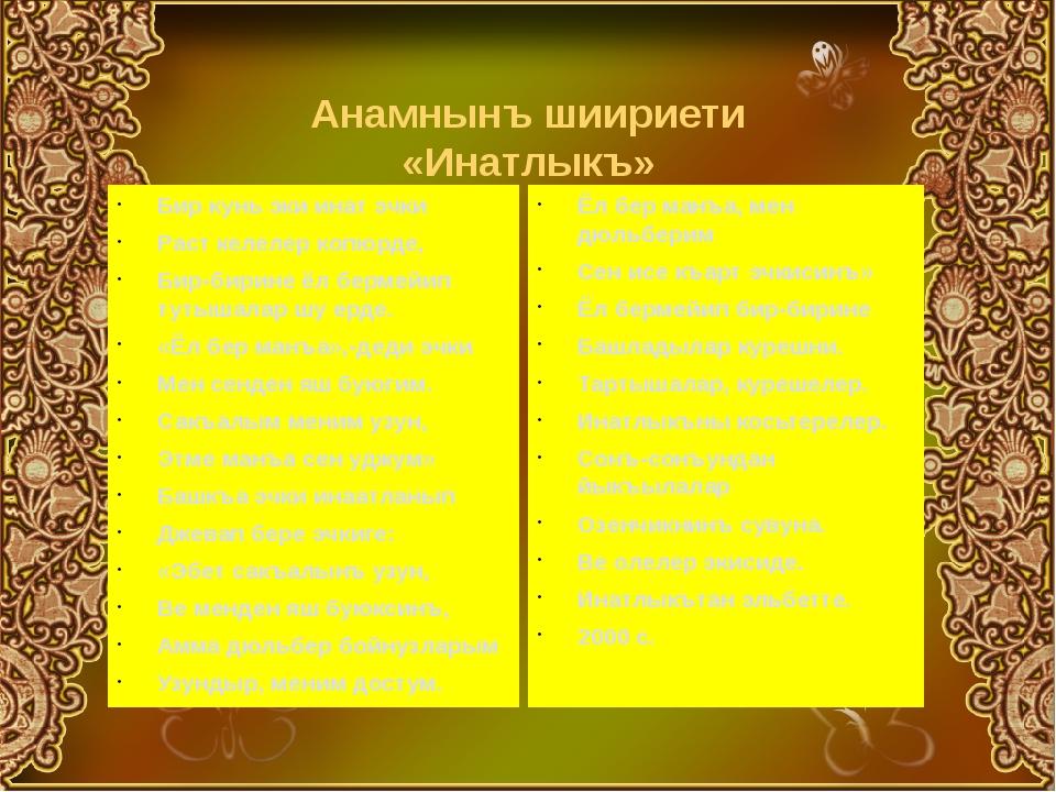 Анамнынъ шиириети «Инатлыкъ» Бир кунь эки инат эчки Раст келелер копюрде, Би...