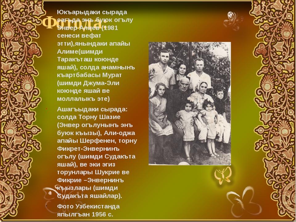Фотода: Юкъарыдаки сырада сагъда энъ буюк огълу Энвер Алиев (1981 сенеси вефа...