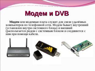 Модем и DVB Модем или модемная плата служит для связи удалённых компьютеров п