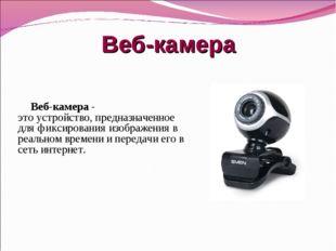 Веб-камера Веб-камера-этоустройство,предназначенное дляфиксированияизоб