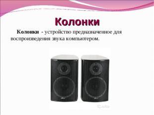 Колонки Колонки - устройствопредназначенноедля воспроизведения звука компь