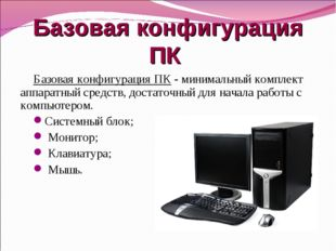 Базовая конфигурация ПК Базовая конфигурация ПК - минимальный комплект аппара