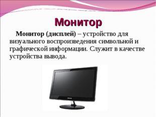 Монитор Монитор (дисплей) – устройство для визуального воспроизведения символ