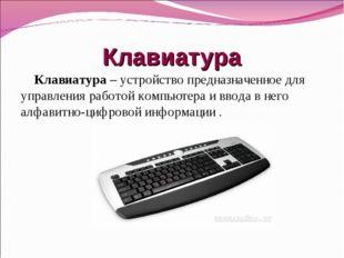 Клавиатура Клавиатура – устройство предназначенное для управления работой ком