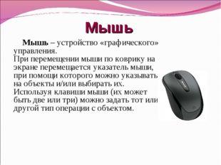 Мышь Мышь – устройство «графического» управления. При перемещении мыши по ков