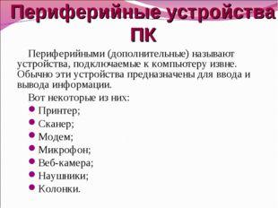 Периферийные устройства ПК Периферийными (дополнительные) называют устройства