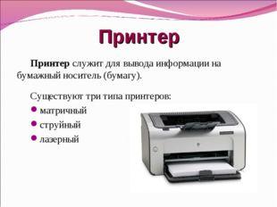 Принтер Принтер служит для вывода информации на бумажный носитель (бумагу). С