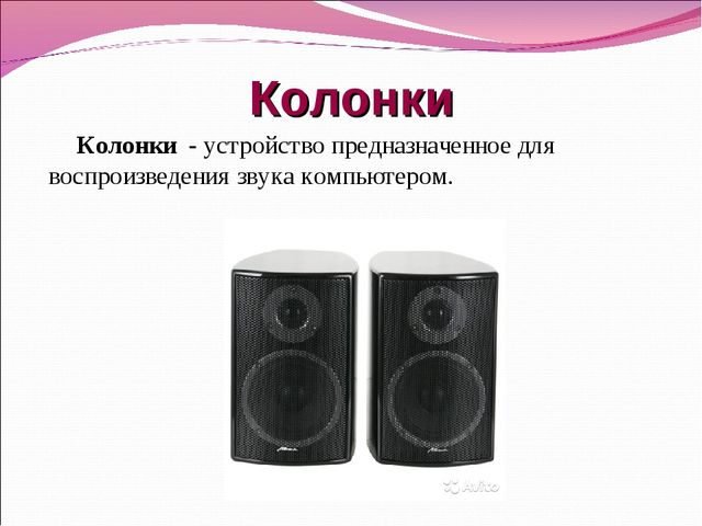 Колонки Колонки - устройствопредназначенноедля воспроизведения звука компь...