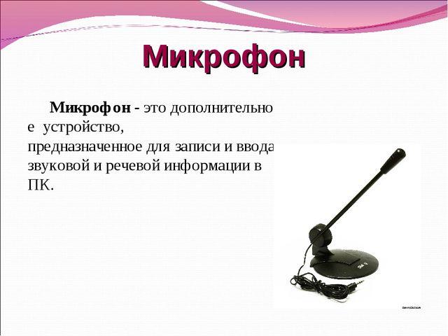 Микрофон Микрофон-этодополнительное устройство, предназначенноедлязапи...