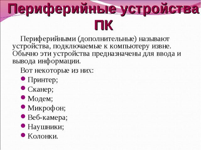 Периферийные устройства ПК Периферийными (дополнительные) называют устройства...