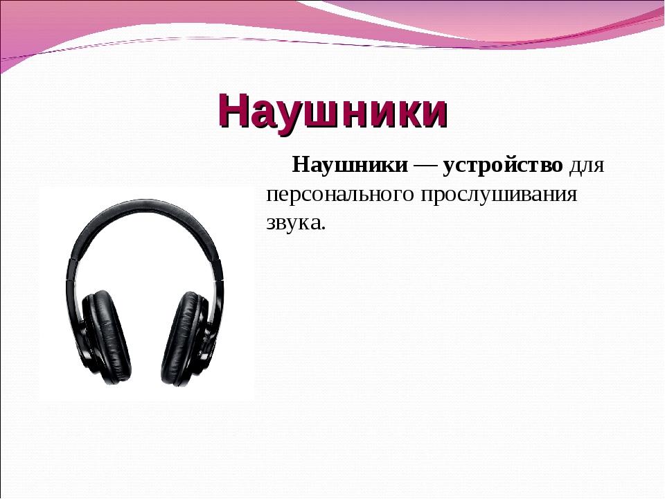 Наушники Наушники —устройстводля персональногопрослушивания звука.