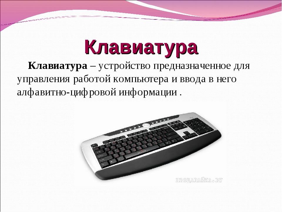 Клавиатура Клавиатура – устройство предназначенное для управления работой ком...