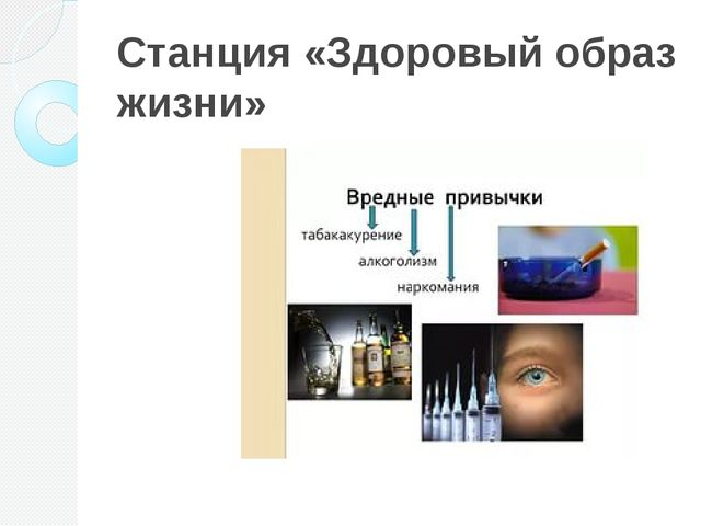 Станция «Здоровый образ жизни»