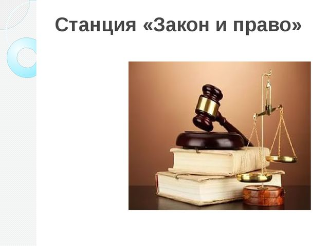 Станция «Закон и право»