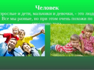 Человек Взрослые и дети, мальчики и девочки, - это люди. Все мы разные, но пр